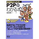 P2Pがわかる本 (なるほどナットク!)