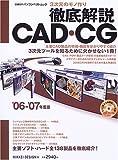 3次元のモノ作り 徹底解説CAD・CG '06-'07年度版 (日経BPパソコンベストムック)