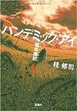 パンデミック・アイ 呪眼連鎖 (上) (宝島社文庫 C か 2-1)