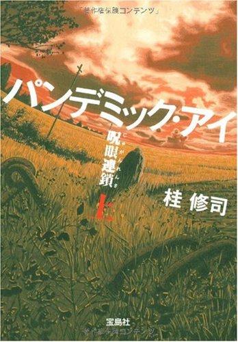 パンデミック・アイ 呪眼連鎖 (上) (宝島社文庫 C か 2-1)の詳細を見る
