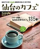 仙台のカフェ(2017年版)