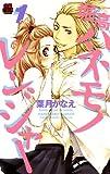 堀高ハネモノレンジャー 1 (MIU 恋愛MAX COMICS)
