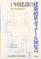 戸田建設の建築標準ディテール図集―設計・施工の蓄積から