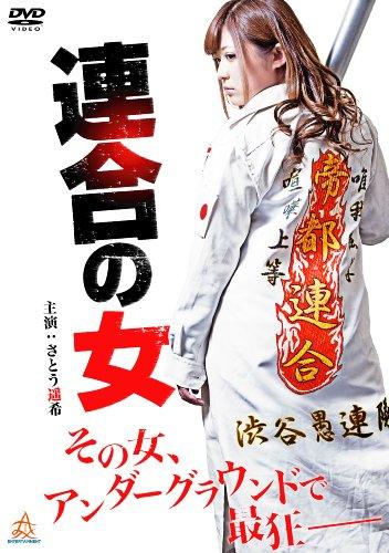 連合の女 [DVD]
