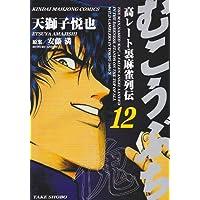 むこうぶち―高レート裏麻雀列伝 (12) (近代麻雀コミックス)
