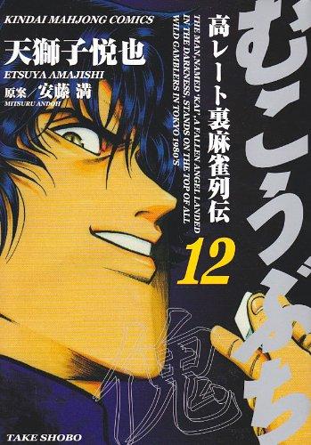 むこうぶち—高レート裏麻雀列伝 (12) (近代麻雀コミックス)