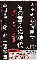 内田樹 (著), 加藤陽子 (著), 三浦瑠麗 (著)(1)新品: ¥ 821ポイント:26pt (3%)7点の新品/中古品を見る:¥ 700より