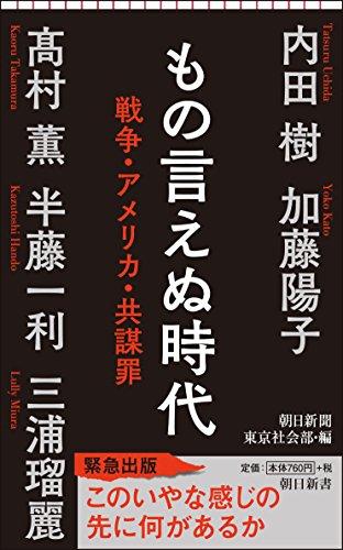 もの言えぬ時代 戦争・アメリカ・共謀罪 (朝日新書)の詳細を見る