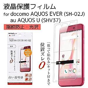 レイ・アウト AQUOS EVER SH-02J/AQUOS U SHV37 フィルム 指紋防止防止 光沢 RT-AQJ2F/A1
