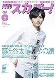 月刊スカパー! 6月号
