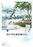 「あさがおと加瀬さん。」DVD[DVD]