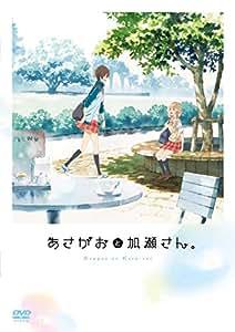 【Amazon.co.jp限定】「あさがおと加瀬さん。」DVD(オリジナル卓上カレンダー付き)