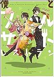 僕とフルサトレストラン: 3 (ZERO-SUMコミックス)