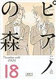 ピアノの森 [文庫版] コミック 全18巻 完結セット