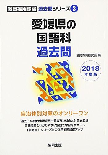 愛媛県の国語科過去問 2018年度版 (教員採用試験「過去問」シリーズ)