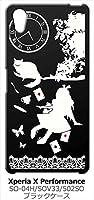 sslink SO-04H/SOV33/502SO Xperia X Performance ブラック ハードケース Alice in wonderland アリス 猫 トランプ カバー ジャケット スマートフォン スマホケース docomo au softbank 3キャリア対応