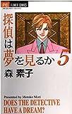 探偵は夢を見るか 5 (フラワーコミックス)