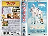 ツインズ(字幕スーパー版) [VHS]