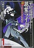 デビルサマナー葛葉ライドウ対コドクノマレビト(1) (ファミ通クリアコミックス) 画像