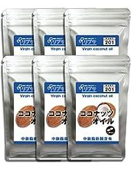 ココナッツオイル 約1か月分×6袋 C-201-6