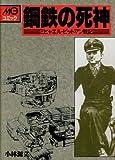 鋼鉄の死神―ミヒャエル・ビットマン戦記 / 小林 源文 のシリーズ情報を見る