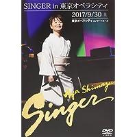 SINGER in 東京オペラシティ