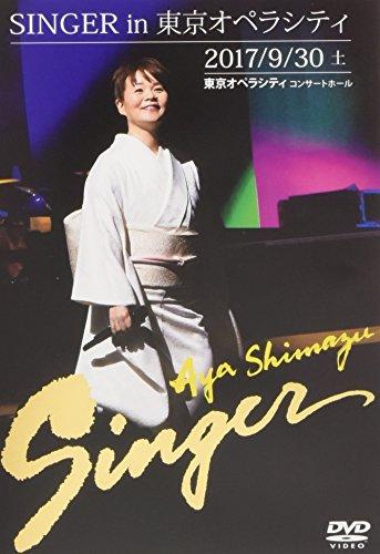 SINGER in 東京オペラシティ [DVD]...