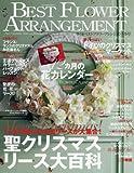ベストフラワーアレンジメント 2018年 01 月号 [雑誌] 画像