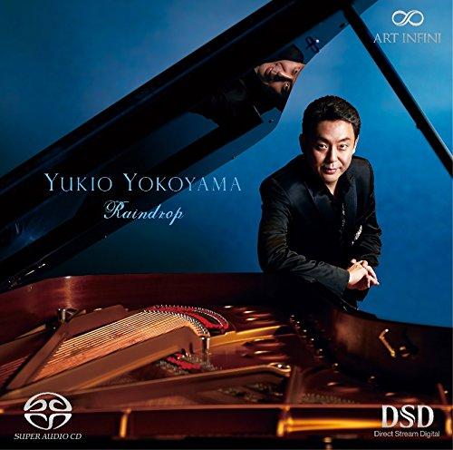 横山幸雄 ピアノ・リサイタル 夢の時間への誘い