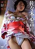 佐々木心音 ぼくの好きな先生[DVD]