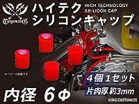ハイテクノロジー シリコン キャップ 内径 6Φ 4個1セット レッド ロゴマーク無し 汎用品