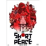 SHORT PEACE [DVD]