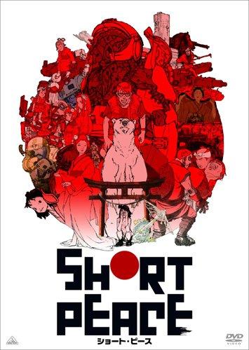 SHORT PEACE [DVD]の詳細を見る