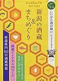 新潟の酒蔵&まちめぐり 2017春夏号 にいがた酒の陣2017パーフェクトガイド (cushu手帖)