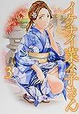 イケナイ菜々子さん 3 (ヤングキングコミックス) 画像