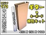 ダンボールとクッションの便利梱包セット 450X150X1100