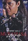 ムラマサ 三ノ章 傀儡[DVD]