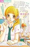 制服で、恋。 / 藤沢 志月 のシリーズ情報を見る