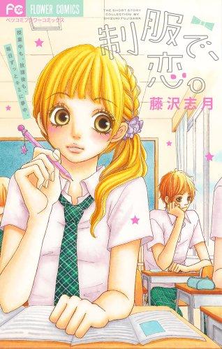 制服で、恋。 (Betsucomiフラワーコミックス)の詳細を見る