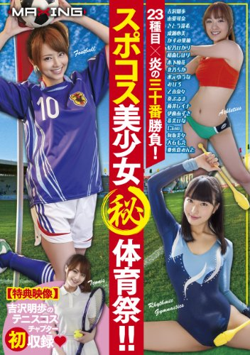 スポコス美少女(秘)体育祭! ! 23種目×炎の三十番勝負! [DVD]