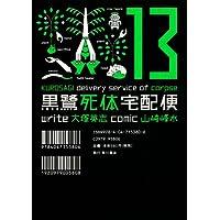 黒鷺死体宅配便(13) (角川コミックス・エース)