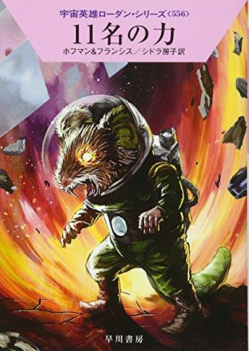 11名の力 (宇宙英雄ローダン・シリーズ556)