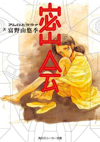 密会 アムロとララァ (角川スニーカー文庫)