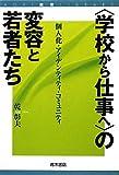 """""""学校から仕事へ""""の変容と若者たち―個人化・アイデンティティ・コミュニティ (AOKI教育LIBRARY)"""
