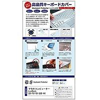 メディアカバーマーケット 東芝 dynabook R634 R634/L PR634LEA637AD71 [13.3インチ(1366x768)]機種用 【シリコンキーボードカバー フリーカットタイプ】