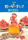 おいピータン!!(7) (Kissコミックス)
