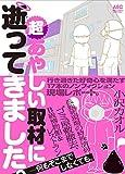 超あやしい取材に逝ってきました。 (Akita Essay Collection)