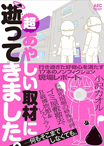 超あやしい取材に逝ってきました。 (Akita Essay Collection)の詳細を見る