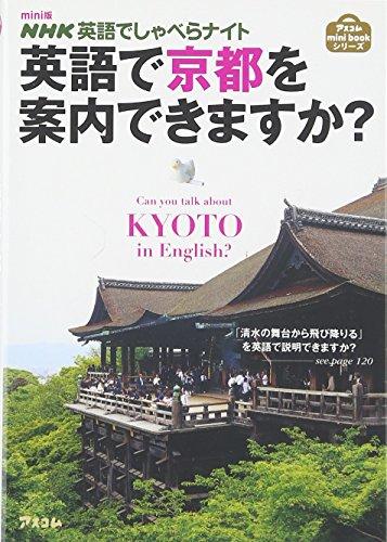 mini版NHK英語でしゃべらナイト 英語で京都を案内できますか? (アスコムmini bookシリーズ)の詳細を見る