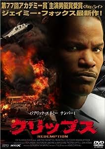 クリップス [DVD]